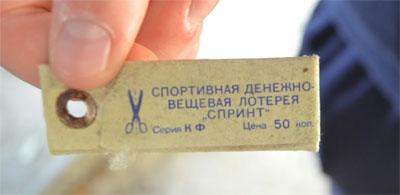 билеты Спринт