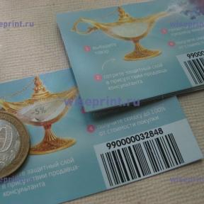 билеты со штрих кодом