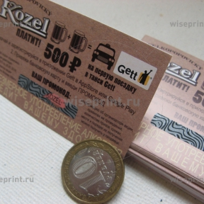 карточка для промо лотерей