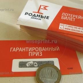 билет промо лотереи