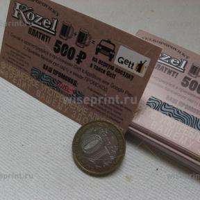 бумажная скретч карточка