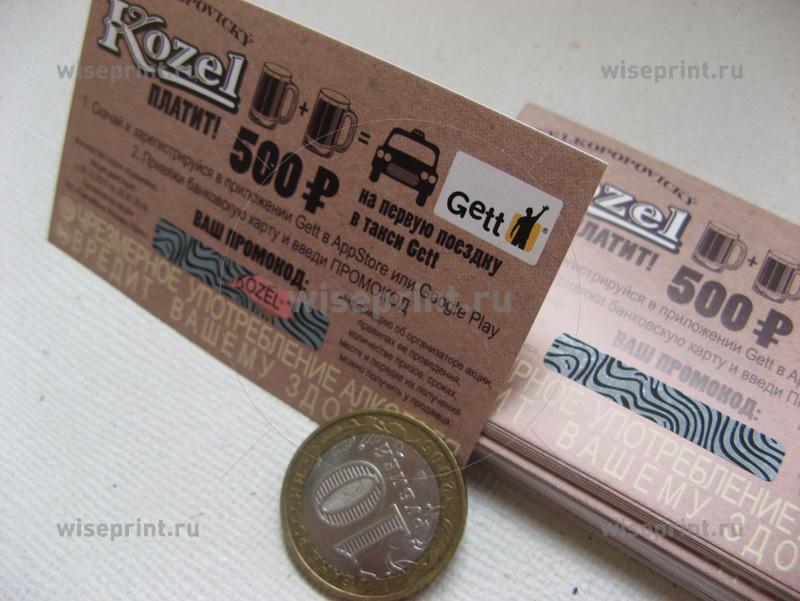 лотерейные билеты для розыгрыша